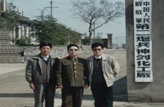 成立中国人民解放军第二炮兵百度jrs直播化工厂。