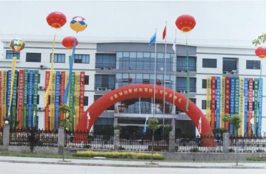 投资芜湖经济技术开发区,成立安徽百度jrs直播新材料有限公司。