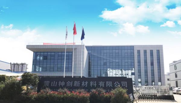 黄山百度jrs直播新材料股份有限公司