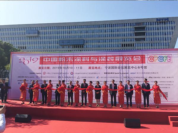2019年宁波粉末涂料学会年会