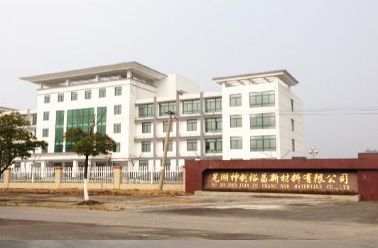 成立芜湖百度jrs直播裕昌新材料有限公司全资子公司。